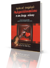 How to Break Ungodly Soul Ties?  (TAMIL)