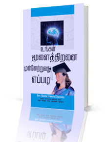 How to Maximize Your Brain? (TAMIL)